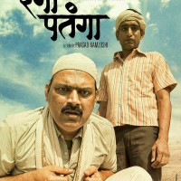 Rangaa Patangaa Marathi Movie Poster