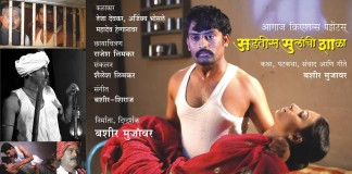 Adatis Mulanchi Shala Marathi Movie