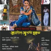 Adatis Mulanchi Shala Marathi Movie Poster