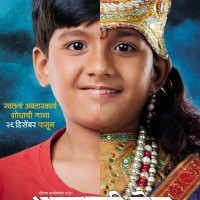 Avatarachi Goshta Upcoming Marathi Movie