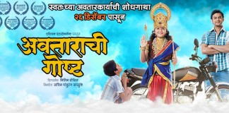 Avatarachi Goshta Marathi Movie