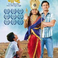 Avatarachi Goshta Marathi Movie Poster
