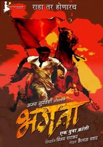 Bhagava – Ek Yuva Kranti Marathi Movie Poster