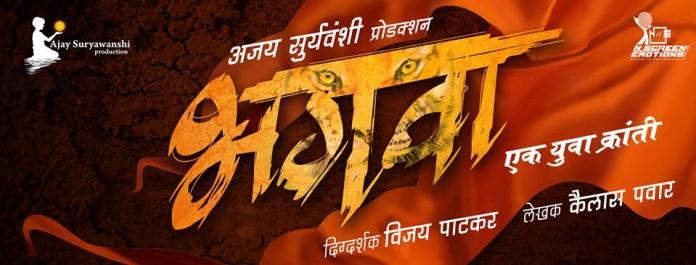 Bhagwa Marathi Movie