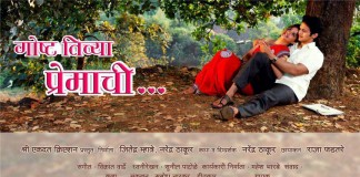 Goshta Tichya Premachi Marathi Movie