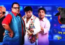 Hamma Live Etv Marathi Serial