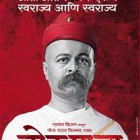 Lokmany Tilak Marathi movie