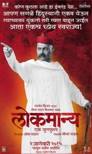 Lokmanya Ek YugPurush Dialogues Poster