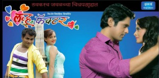 Love Factor Marathi Movie