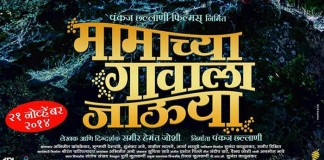 Mamachya Gavala Jaaoo Yaa Marathi Movie