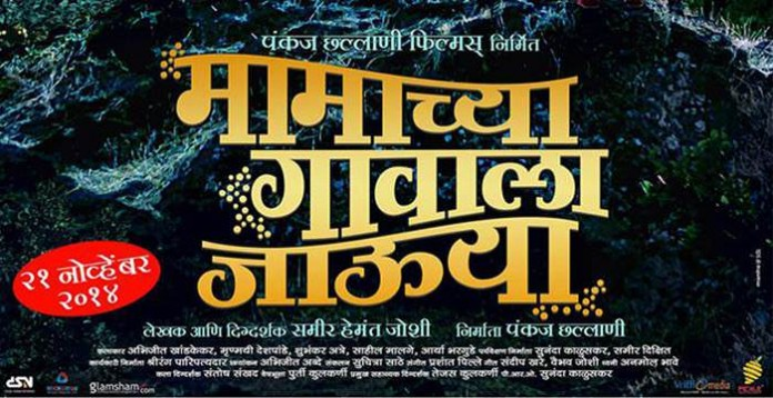 Mamachya Gavala Jaaoo Yaa Marathi Movie