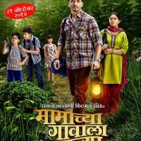 Mamachya Gavala Jaaoo Yaa Marathi Movie Poster