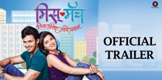 Miss Match - Marathi Movie Official Trailer