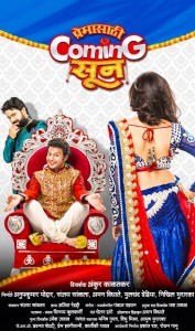 Premasathi Coming Suun (2014) Marathi Movie Poster