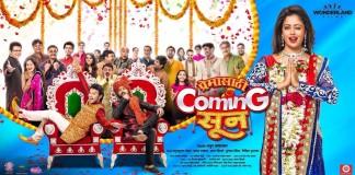 Premasathi Coming Suun Marathi Movie