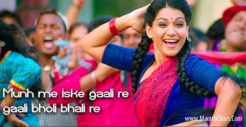 Munh Me Iske Gaali Re, Gaali bholi Bhali Re...