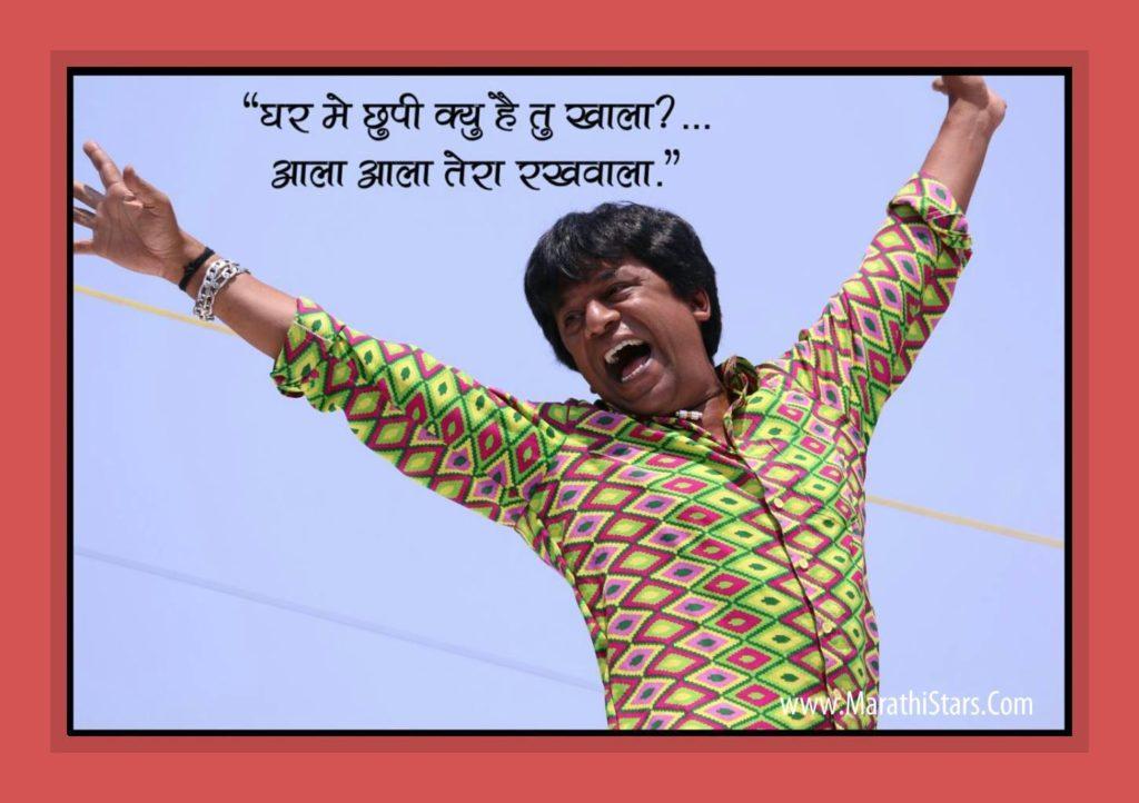 Ghar Me Chupi kyoun hai tu Khala? Aala Re Aala Tera Rakhwala...