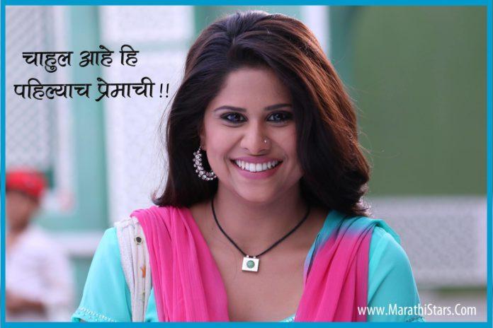 Chahul Aahe Hi, Pahilyach Premachi!!