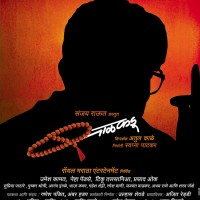 Balkadu Marathi Movie Poster