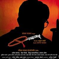 Balkadu Marathi Movie Poster
