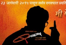 Balkadu Upcoming Marathi Movie