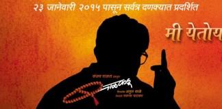Balkadu Upcoming Marathi Movie