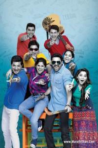 Classmates Marathi Movie Team
