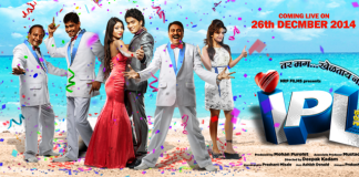 Indian Premacha Lafda - IPL Marathi Movie