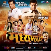 Madhyamvarg Marathi Movie