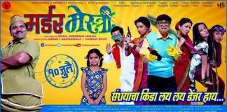 Murder Mestri Marathi Movie