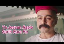 Ya Jeevan Aaple Sarth Kara Re - Lokmany