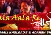 Aala Aala Re Baji - Marathi Song