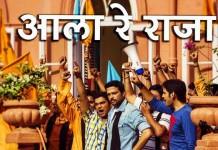 Aala Re Raja - Marathi Song - Classmates