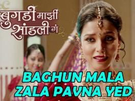 Baghun Mala Zala Pavna Yeda - Lavani