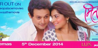 Mitwaa Marathi Movie