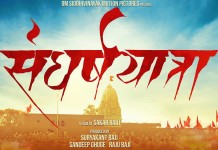 Sangharsh Yatra Marathi Movie Cast Trailer Release Date Poster Wiki