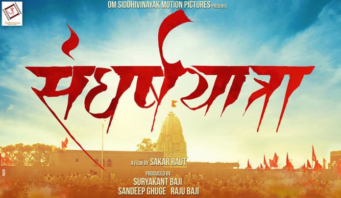 Sangharsh Yatra Marathi Movie Cast Trailer Release Date Poster Wiki