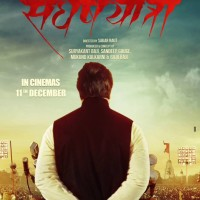 Sangharsha Yatra Marathi Movie First Look Poster