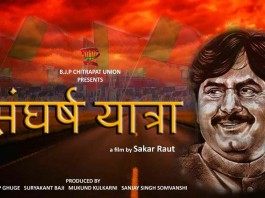Sangharsha Yatra Upcoming Marathi Movie