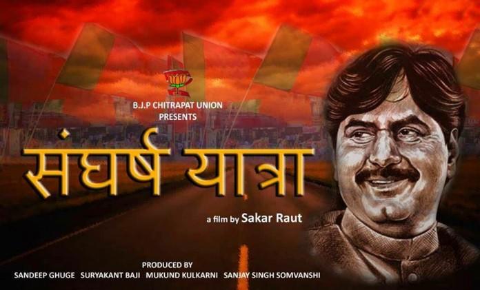 Sangharsha Yatra Upcoming Marathi Movie