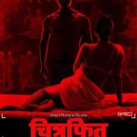 Chitrafit – 3.0 Megapixel (2015) Marathi Movie Poster