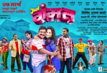 Just Gammat Marathi Movie