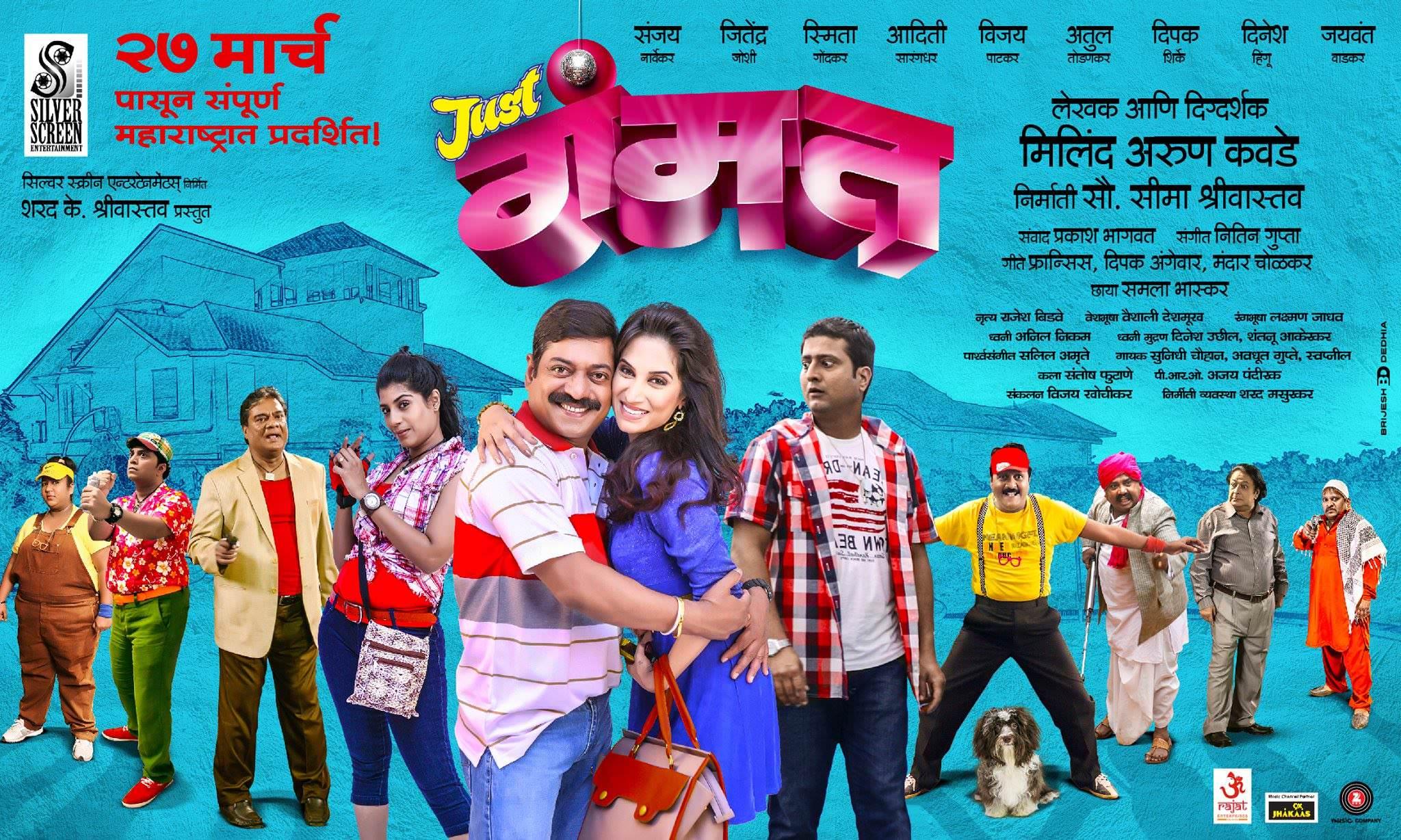 Just Gammat Marathi Movie