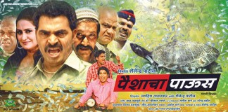 Paisacha Paus Marathi Movie