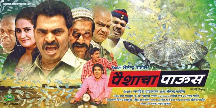 Paisacha Paus Marathi Movie