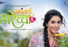 Aga Bai Arechyaa 2 Marathi Movie