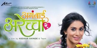 Aga Bai Arechyaa 2 Marathi Movie