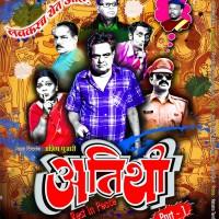 Atithi Marathi Movie Poster