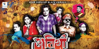 Atithi Marathi Movie