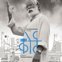 COURT Marathi Movie Poster